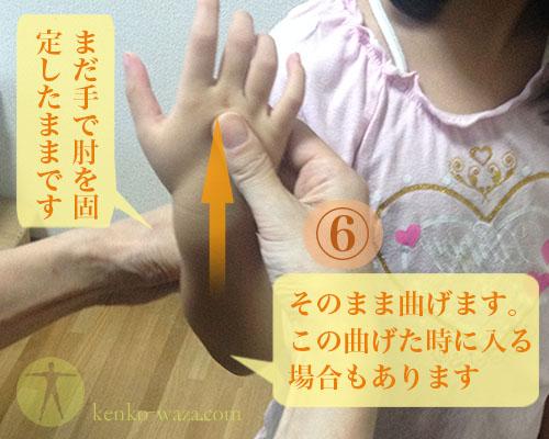 肘抜け治す方法7