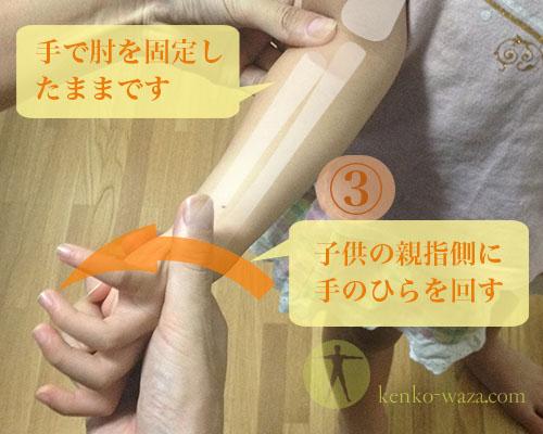 肘抜け治す方法4