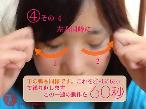 視力回復 つぼ4-4