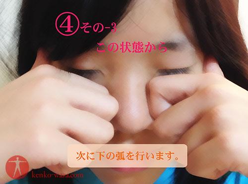 視力回復 つぼ4-3