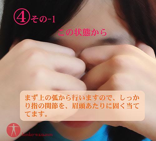 視力回復 つぼ4-1