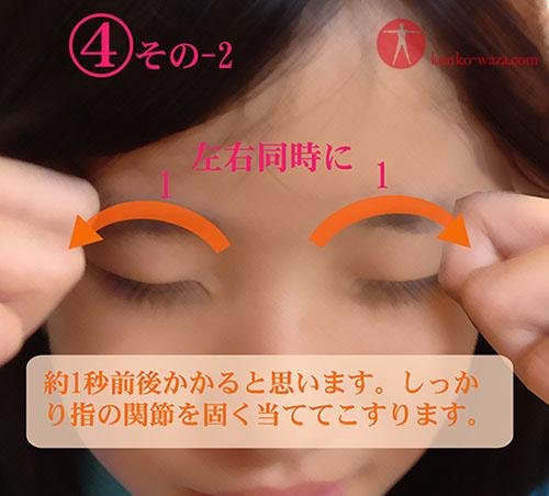 視力回復 つぼ4-2