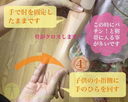 肘抜け治す方法5