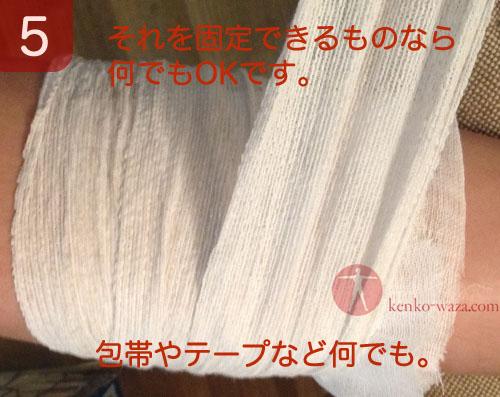 傷口を縫わずに治す 5