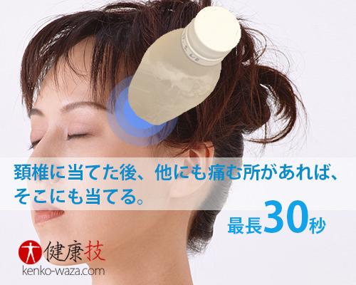 頭痛に!氷鎮痛法.健康技4