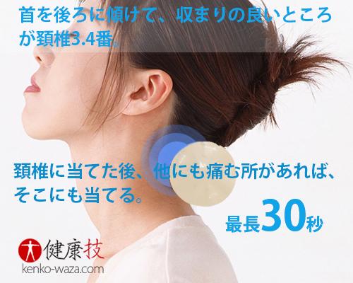 頭痛に!氷鎮痛法.健康技3