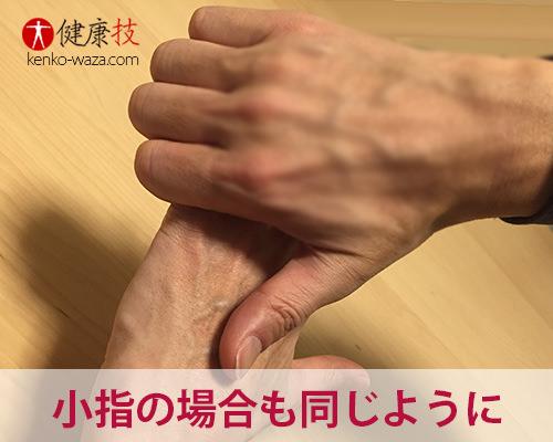 指掴みで健康体験と精神コントロール7