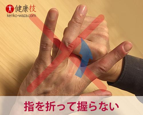 指掴みで健康体験と精神コントロール6
