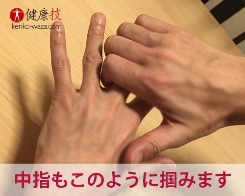 指掴みで健康体験と精神コントロール4