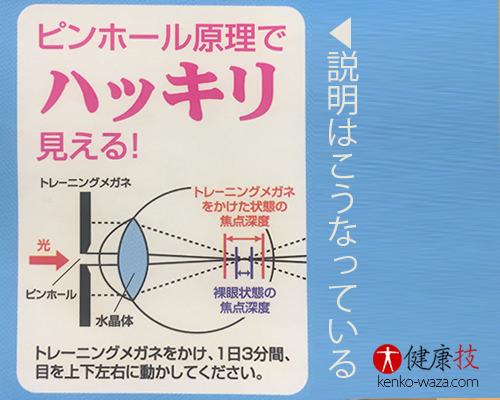 100均視力回復ピンホールメガネno検証2