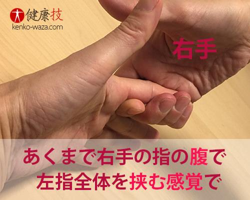 指掴みで健康体験と精神コントロール2