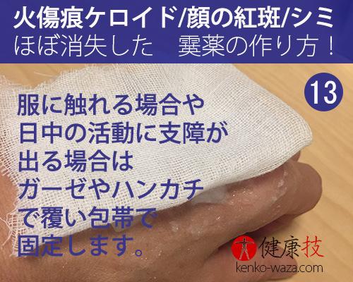 【なんと!】火傷痕ケロイドや顔の紅斑もほぼ消失する霙(みぞれ)薬の作り方13