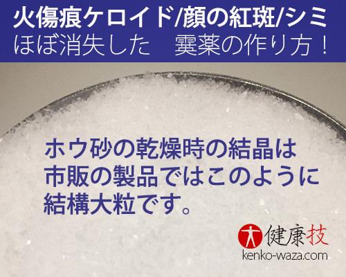【なんと!】火傷痕ケロイドや顔の紅斑もほぼ消失する霙(みぞれ)薬の作り方4-1