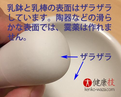 【なんと!】火傷痕ケロイドや顔の紅斑もほぼ消失する霙(みぞれ)薬の作り方3-1