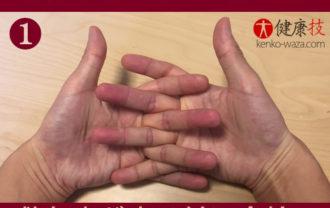 鍼灸学校も教える4人の命を救った指技1.健康技com