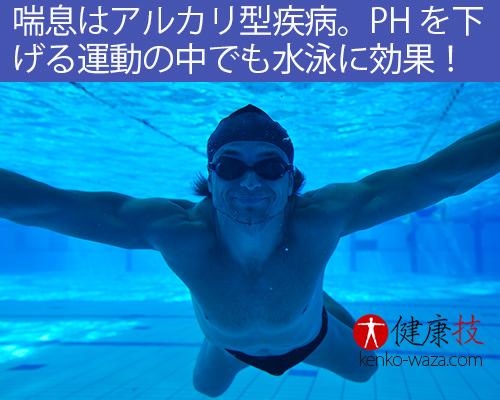 喘息が水浴で改善する理由! 自分で酸アルカリ体質の見極める2 健康技
