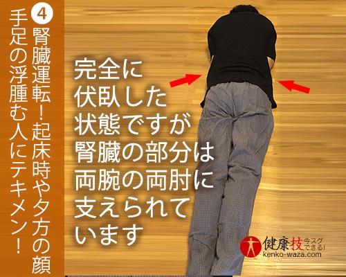 腎臓運転!起床時や夕方の顔や手足の浮腫む人にテキメン!健康技4