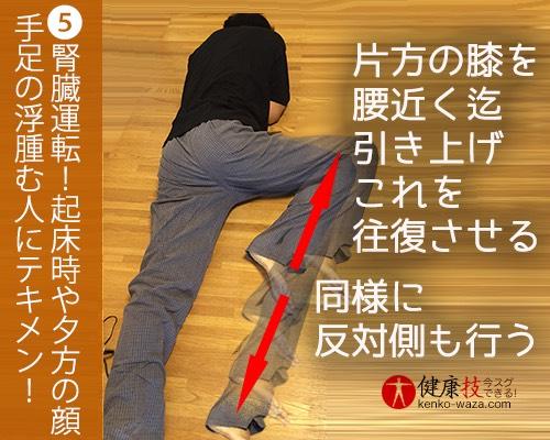 腎臓運転!起床時や夕方の顔や手足の浮腫む人にテキメン!健康技5