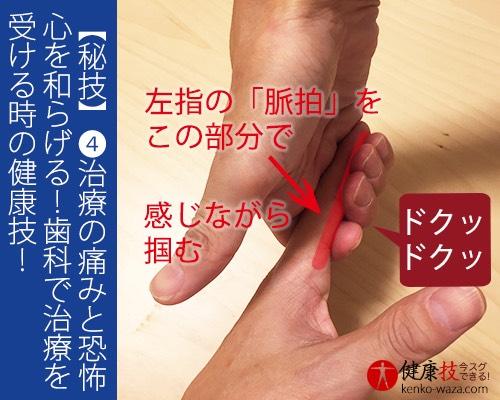 【秘技!】治療の痛みと恐怖心を和らげる!歯科で治療を受ける時の健康技4