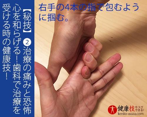 【秘技!】治療の痛みと恐怖心を和らげる!歯科で治療を受ける時の健康技2