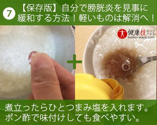 【保存版】自分で膀胱炎を見事に緩和する方法!軽いものは解消へ!健康技7