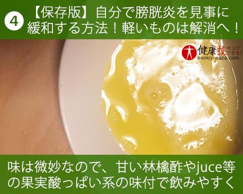 【保存版】自分で膀胱炎を見事に緩和する方法!軽いものは解消へ!健康技4