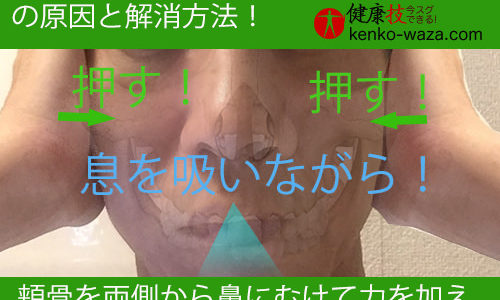 【超意外!】起きた瞬間に始まる頭痛の原因と解消法7健康技!