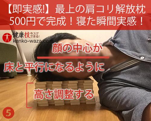 【即実感!】最上の肩コリ解放枕500円で完成!寝た瞬間実感! 健康技5
