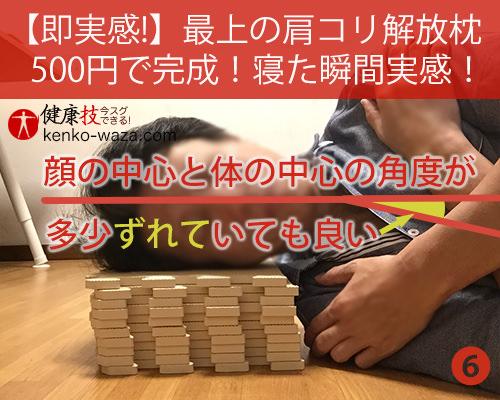 【即実感!】最上の肩コリ解放枕500円で完成!寝た瞬間実感! 健康技6