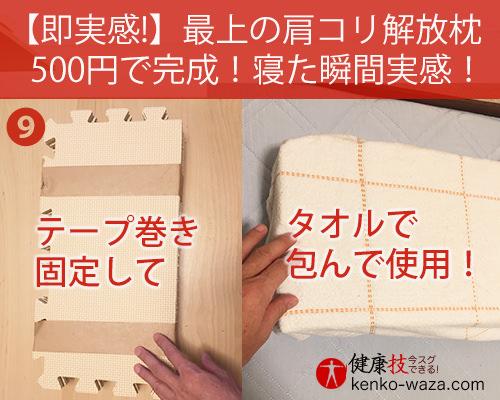 【即実感!】最上の肩コリ解放枕500円で完成!寝た瞬間実感! 健康技9