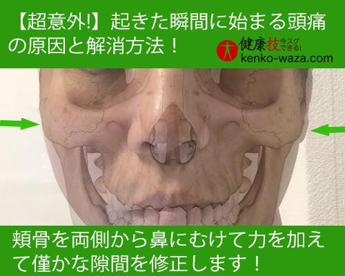 【超意外!】起きた瞬間に始まる頭痛の原因と解消法4健康技!
