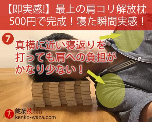 【即実感!】最上の肩コリ解放枕500円で完成!寝た瞬間実感! 健康技7