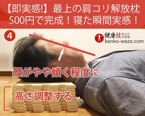 【即実感!】最上の肩コリ解放枕500円で完成!寝た瞬間実感! 健康技4