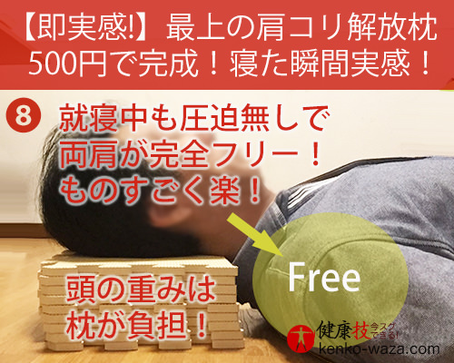 【即実感!】最上の肩コリ解放枕500円で完成!寝た瞬間実感! 健康技8