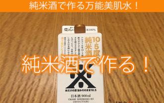 【メラニン色素シワ防止】純米酒で作る万能美肌水!健康技1