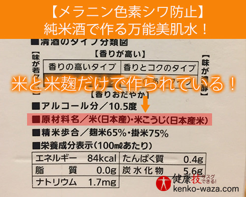 【メラニン色素シワ防止】純米酒で作る万能美肌水!健康技2