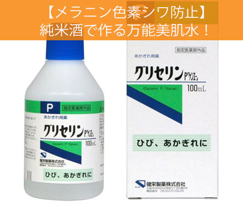 【メラニン色素シワ防止】純米酒で作る万能美肌水!健康技5