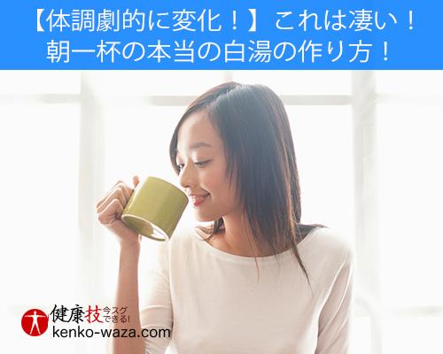 【体調劇的に変化!】これは凄い!朝一杯の本当の白湯の作り方!健康技3