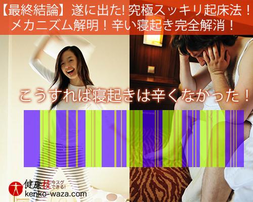 【最終結論】遂に出た! 究極スッキリ起床法! メカニズム解明!辛い寝起き完全解消!健康技