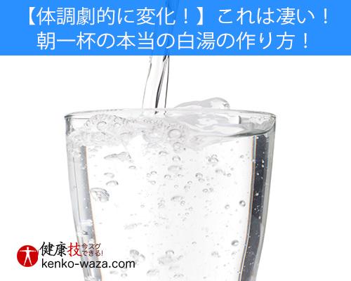 【体調劇的に変化!】これは凄い!朝一杯の本当の白湯の作り方!健康技4