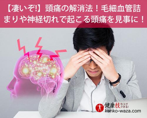 【凄いぞ!】頭痛の解消法!毛細血管詰まりや神経切れで起こる頭痛を見事に!健康技1