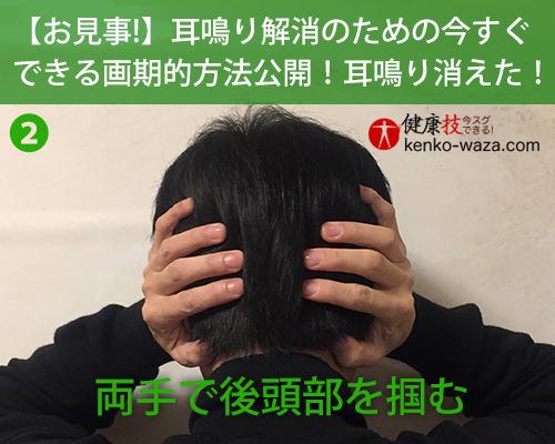 【お見事!】耳鳴り解消のための今すぐできる画期的方法公開!健康技2