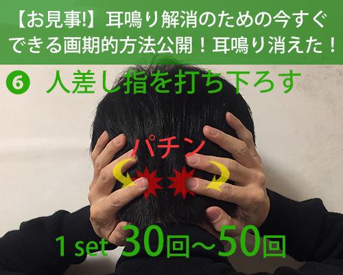 【お見事!】耳鳴り解消のための今すぐできる画期的方法公開!健康技6
