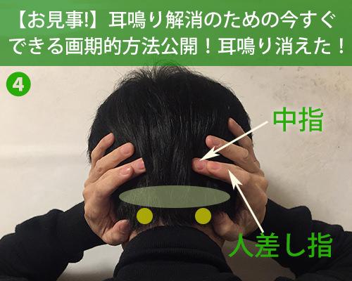 【お見事!】耳鳴り解消のための今すぐできる画期的方法公開!健康技4