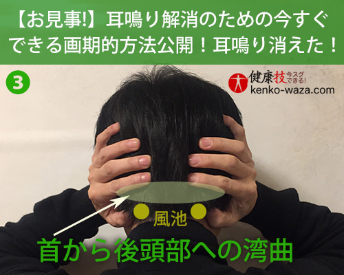 【お見事!】耳鳴り解消のための今すぐできる画期的方法公開!健康技3