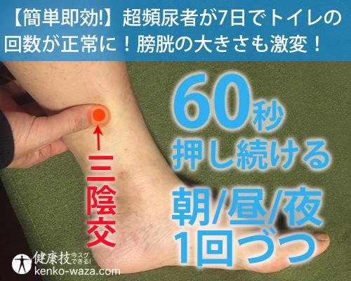 【簡単即効!】超頻尿者が7日でトイレの 回数が正常に!膀胱の大きさも激変!健康技7