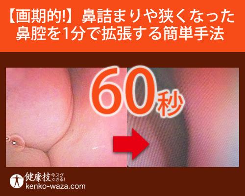 【画期的!】鼻詰まりや狭くなった鼻腔を1分で拡張する簡単手法!健康技1