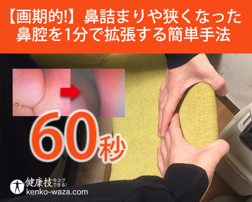 【画期的!】鼻詰まりや狭くなった鼻腔を1分で拡張する簡単手法!健康技3