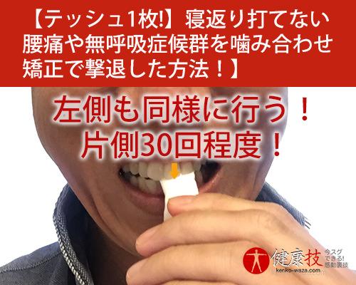 【テッシュ1枚で!】寝返り打てない腰痛や無呼吸症候群を噛み合わせ矯正で撃退健康技9