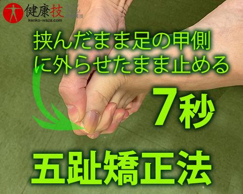 【大注目!】外反母趾,股関節痛,膝腰痛が改善し外科手術も回避できた方法!健康技9